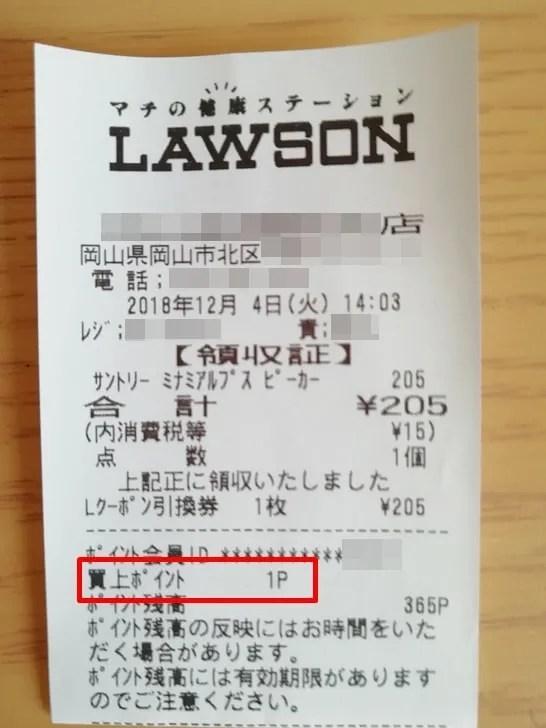 【LINEクーポン】無料で商品を引き換えるが、dポイントも付与される