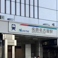 名鉄名古屋駅の写真