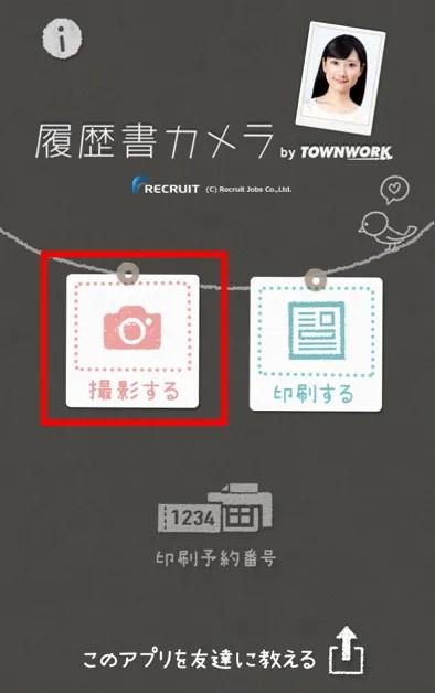 履歴書カメラトップページ