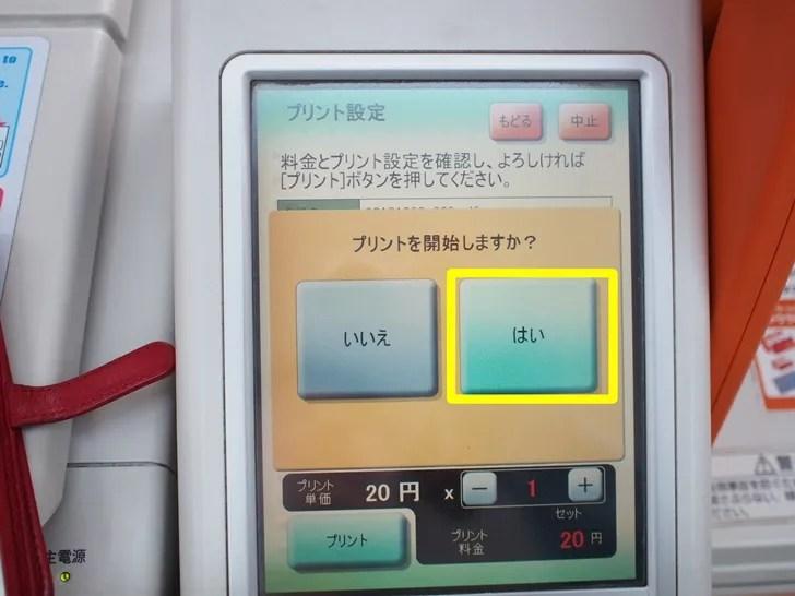 セイコーマート10