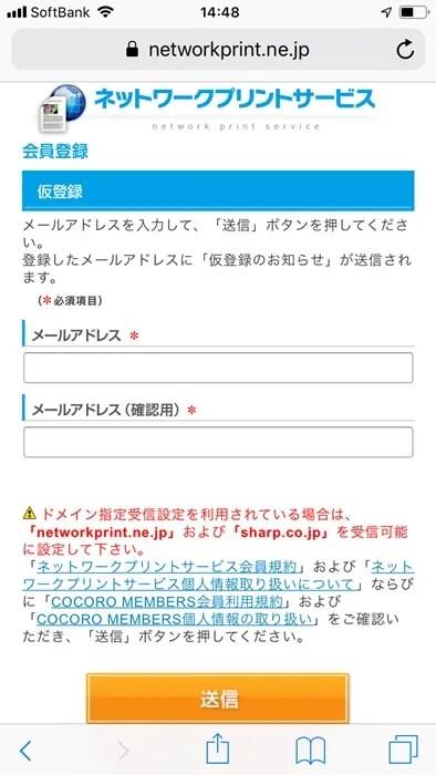 ネットワークプリント 仮登録