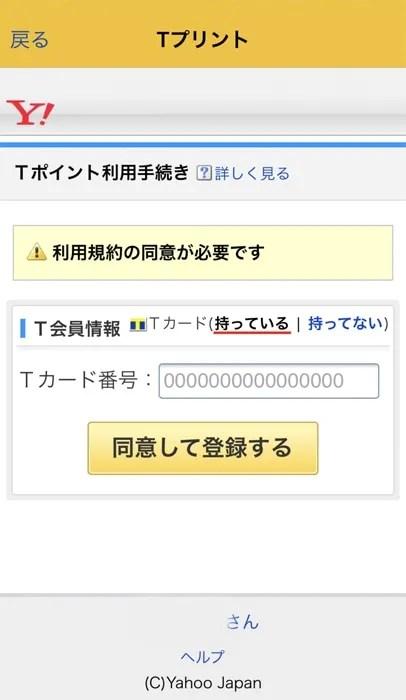 Tプリントのアプリ Tカード番号を登録