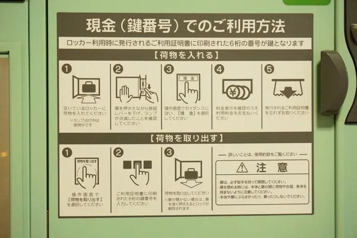 上田駅お城口 Suicaコインロッカー 現金での利用方法