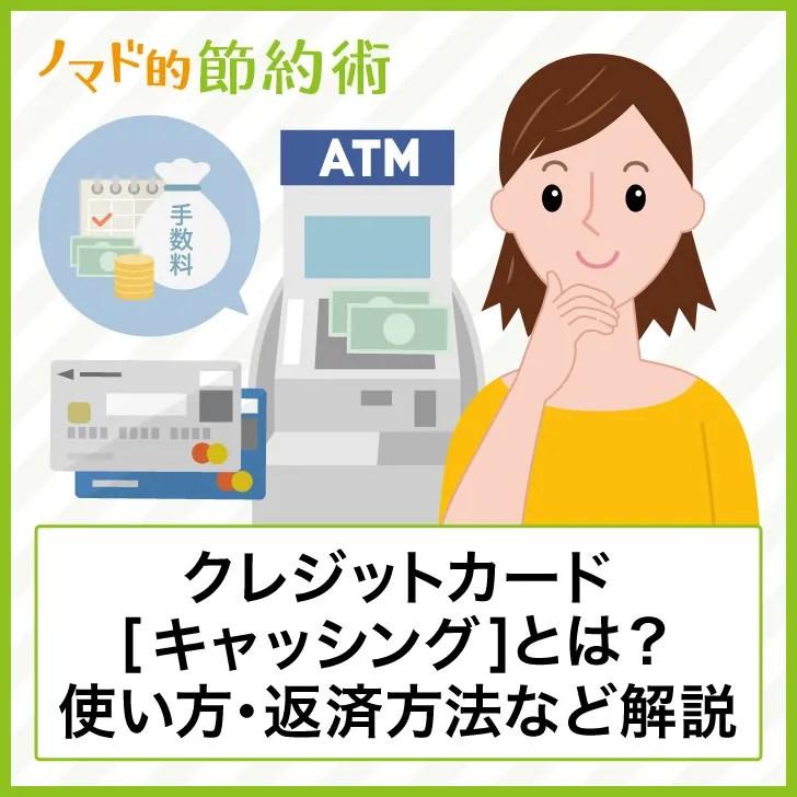 クレジットカード【キャッシング】とは?