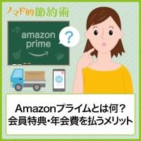 Amazonプライムとは何?
