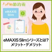 eMAXIS Slimシリーズとは?