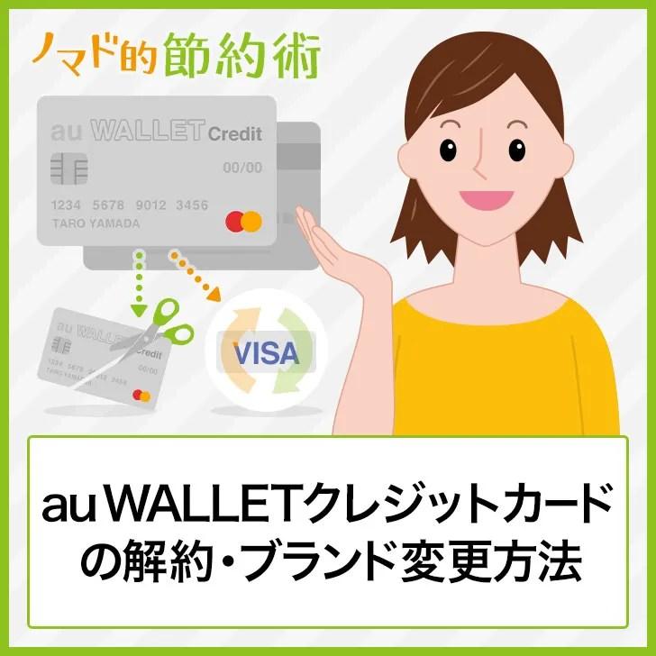 auWALLETクレジットカードの解約・ブランド変更方法
