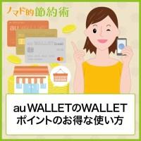auWALLETのWALLETポイントのお得な使い方