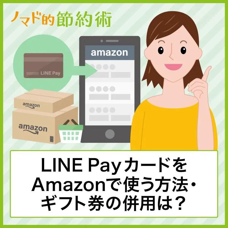 LINE PayカードをAmazonで使う方法
