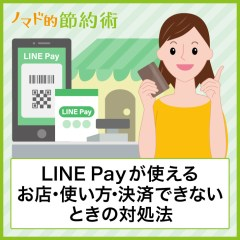 【2020年最新版】LINE Payが使えるお店・加盟店舗の一覧・お店での使い方・決済できないときの対処法について徹底解説
