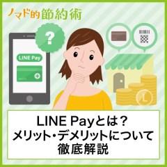 LINE Payとは何?メリット・デメリット・特徴や使い方について徹底解説