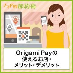 【2020年最新版】Origami Payが使えるお店の一覧・加盟店でお得にする方法やポイントを二重取りする方法まとめ