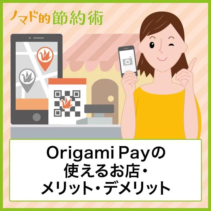 Origami Payの使えるお店