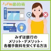 みずほ銀行のメリット・デメリット・各種手数料を安くする方法
