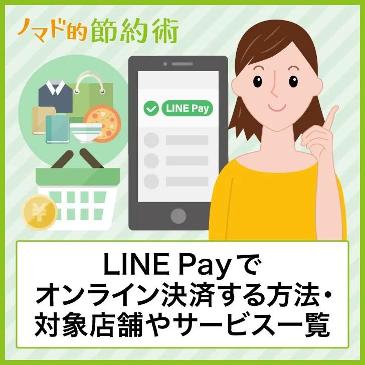 LINE Payでオンライン決済する方法