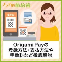 Origami Payの登録方法を画像つきで徹底解説!気になる支払い方法や手数料の仕組みも紹介
