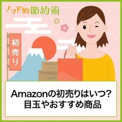 【2020年版】Amazonの初売りを徹底解説!いつ開催?目玉やおすすめ商品まとめ