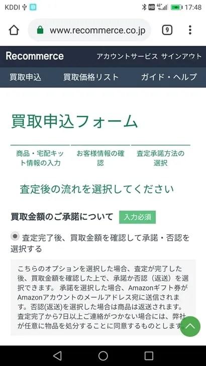 【Amazon宅配買取】審査承諾方法の選択