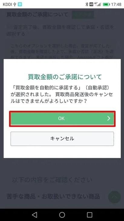 【Amazon宅配買取】買取金額のご承諾について