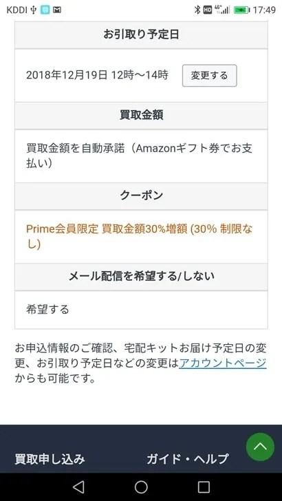 【Amazon宅配買取】お申込情報