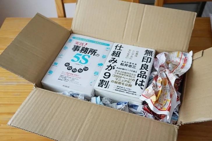 【Amazon買取】箱と買取希望商品の間に新聞紙を詰める