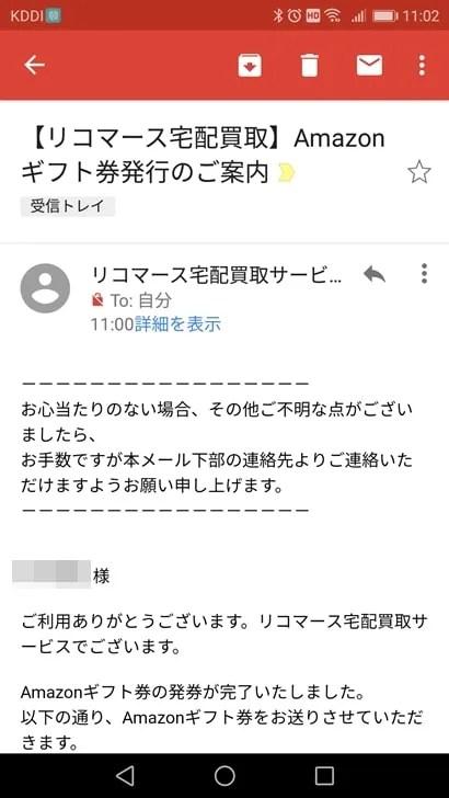 【Amazon買取】Amazonギフト券発行のメール