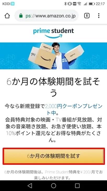 【Amazonプレミアム会員登録】6か月の体験期間を試すのボタンを押す