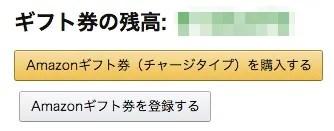 Amazonギフト券の番号を登録する手順
