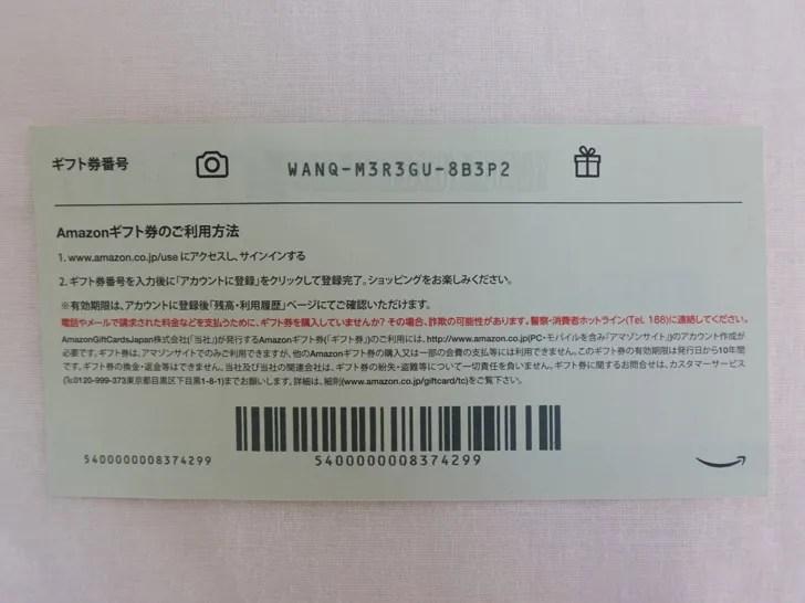 Amazonギフト券の番号が書かれている
