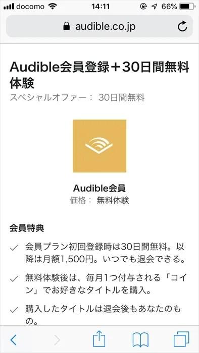 Audible登録画面