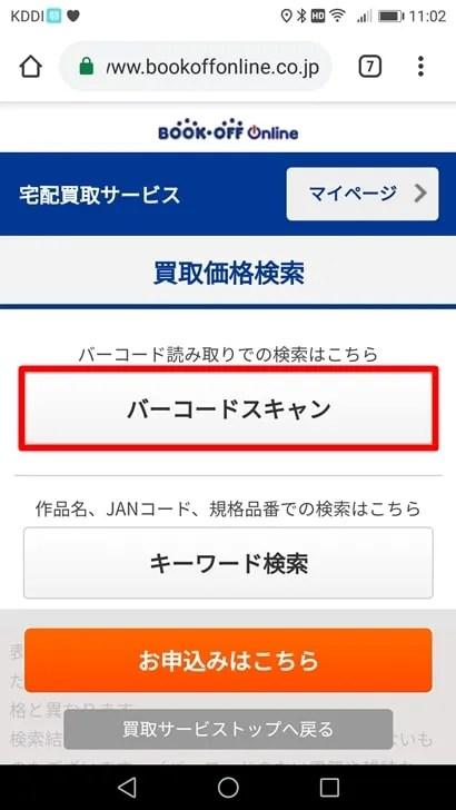 【ブックオフオンライン】買取価格検索のバーコードスキャン