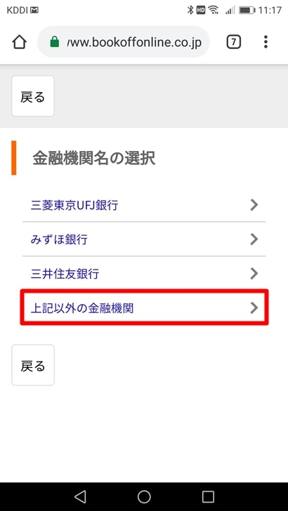【ブックオフオンライン】代金受取方法の銀行を選ぶ