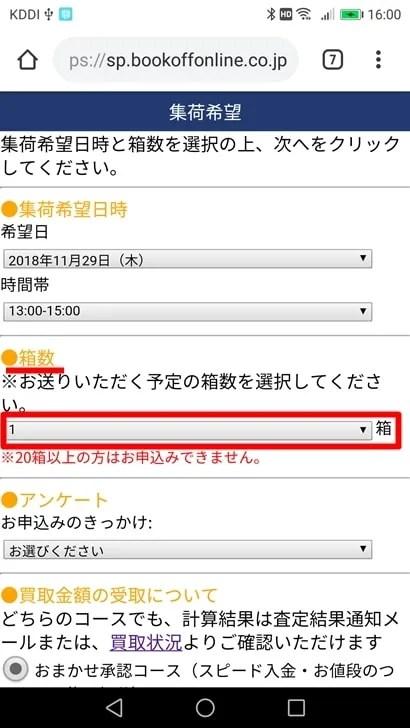 【ブックオフオンライン】箱数変更