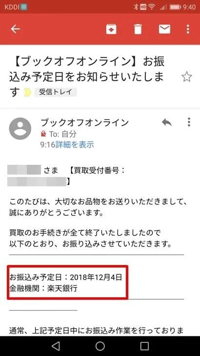 【ブックオフオンライン】振込予定日