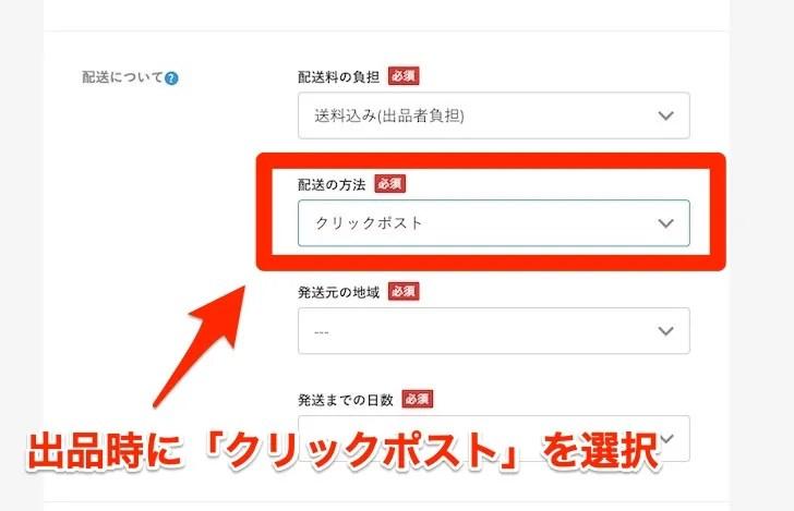 メルカリで落札された商品をクリックポストで送る方法(出品時にクリックポストを選択)