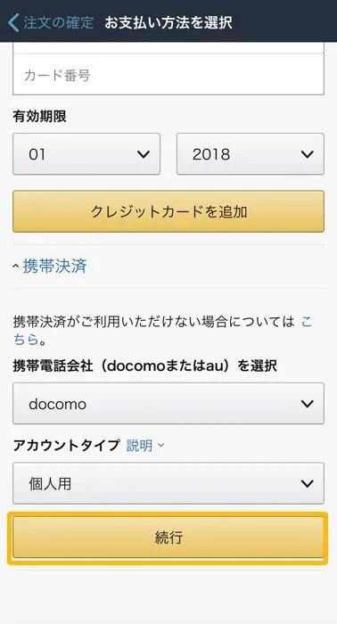 Amazonでd払い 携帯決済 docomoを選択