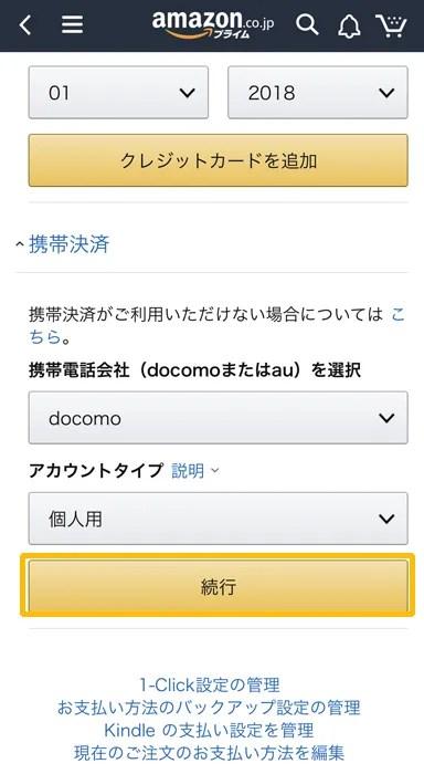 Amazonでd払い 携帯決済を続行