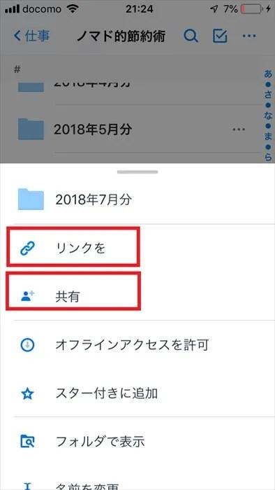 Dropboxアプリでファイルを共有