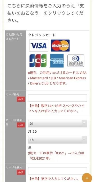 ふるさとプレミアム クレジットカード情報を入力