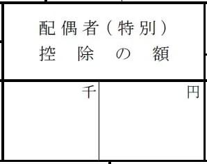 【源泉徴収票の見方】配偶者(特別)控除の額