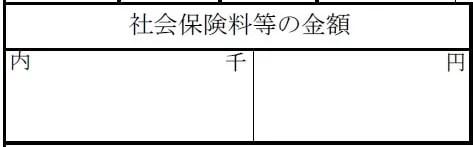 【源泉徴収票の見方】社会保険料等の金額
