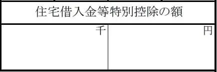 【源泉徴収票の見方】住宅借入金等特別控除額