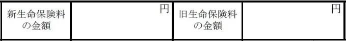 【源泉徴収票の見方】新生命保険料の金額・旧生命保険料の金額