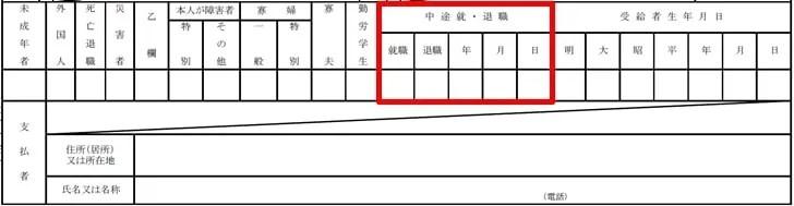 【源泉徴収票の見方】中途入社と退職