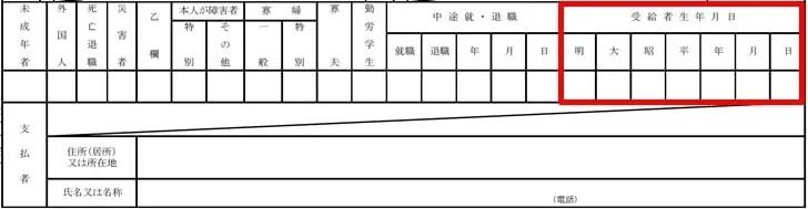 【源泉徴収票の見方】本人の生年月日