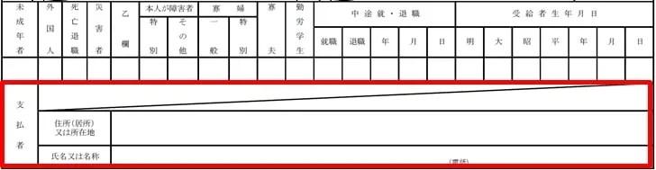 【源泉徴収票の見方】会社の情報