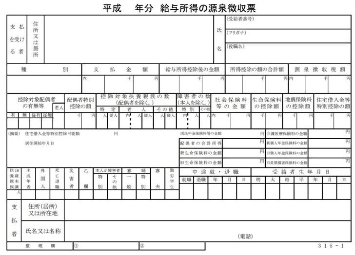 【源泉徴収票の見方】平成27年分までの源泉徴収票