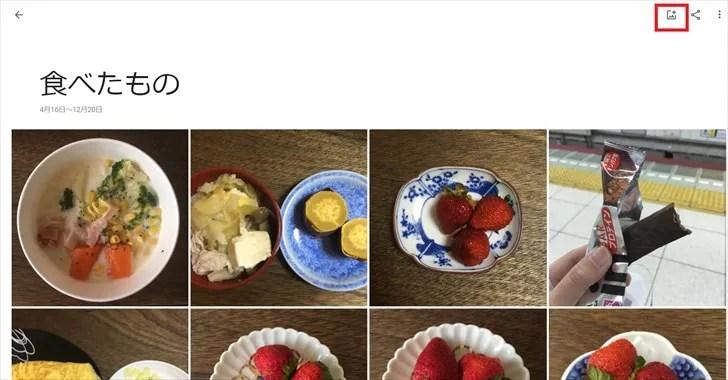 Googleフォトのアルバムに画像を追加