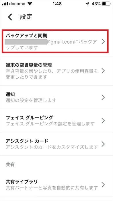 Googleフォトのアップロードサイズ設定、スマホ3