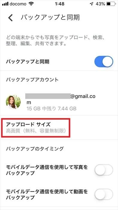 Googleフォトのアップロードサイズ設定、スマホ4